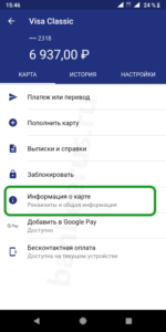 sberbank-card-number-and-cvc2-cvv2-how-to-know-screenshot-2