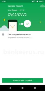sberbank-card-number-and-cvc2-cvv2-how-to-know-screenshot-4