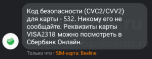 sberbank-card-number-and-cvc2-cvv2-how-to-know-screenshot-5