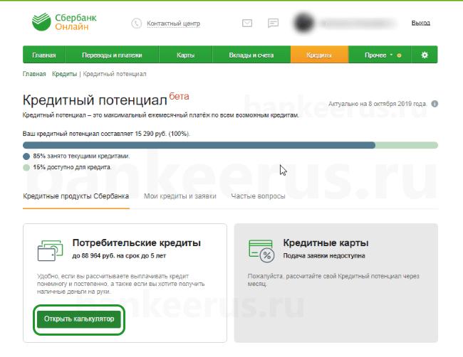 онлайн кредит в казахстане через интернет на карту тенге