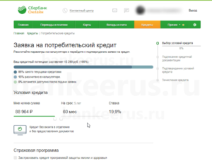 sberbank-credit-potential-screenshot-15