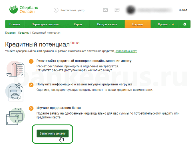 кредит под залог векселя банка