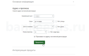 sberbank-credit-potential-screenshot-5