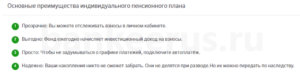 sberbank-npp-screenshot-1