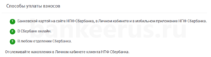 sberbank-npp-screenshot-2