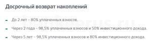 sberbank-npp-screenshot-3