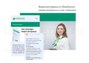 sberbank-video-interview-questions