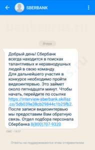 sberbank-video-interview-questions-screenshot-1