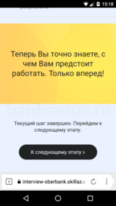 sberbank-video-interview-questions-screenshot-10