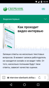 sberbank-video-interview-questions-screenshot-11