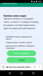 sberbank-video-interview-questions-screenshot-12