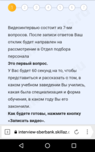 sberbank-video-interview-questions-screenshot-13