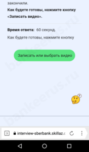 sberbank-video-interview-questions-screenshot-14