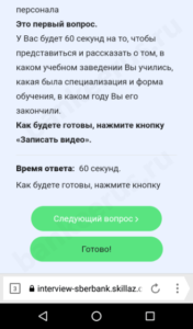 sberbank-video-interview-questions-screenshot-15