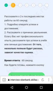 sberbank-video-interview-questions-screenshot-16