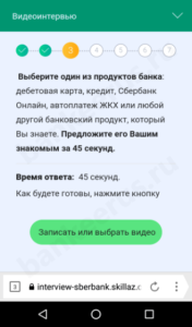 sberbank-video-interview-questions-screenshot-17