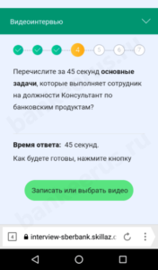 sberbank-video-interview-questions-screenshot-18