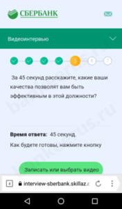 sberbank-video-interview-questions-screenshot-19