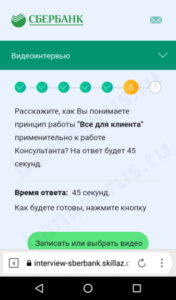 sberbank-video-interview-questions-screenshot-20