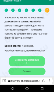 sberbank-video-interview-questions-screenshot-21