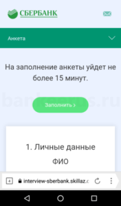 sberbank-video-interview-questions-screenshot-22