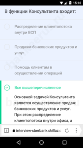 sberbank-video-interview-questions-screenshot-3