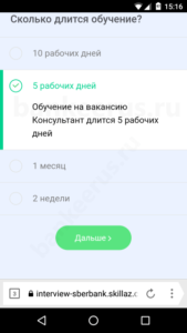 sberbank-video-interview-questions-screenshot-4