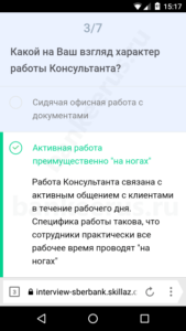 sberbank-video-interview-questions-screenshot-5