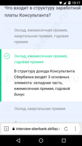 sberbank-video-interview-questions-screenshot-6