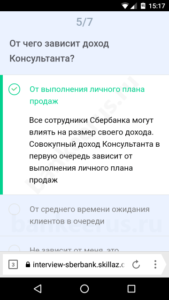 sberbank-video-interview-questions-screenshot-7