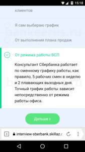 sberbank-video-interview-questions-screenshot-8