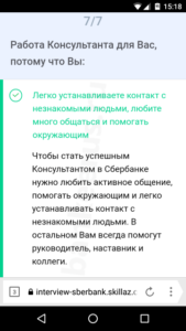 sberbank-video-interview-questions-screenshot-9