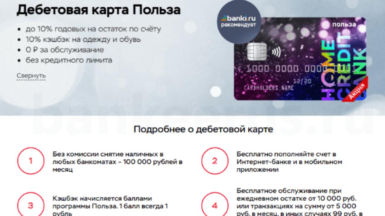 кредитная карта почта банк дают ли