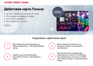 home-credit-polza-card