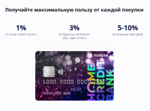 home-credit-polza-card-screenshot-1