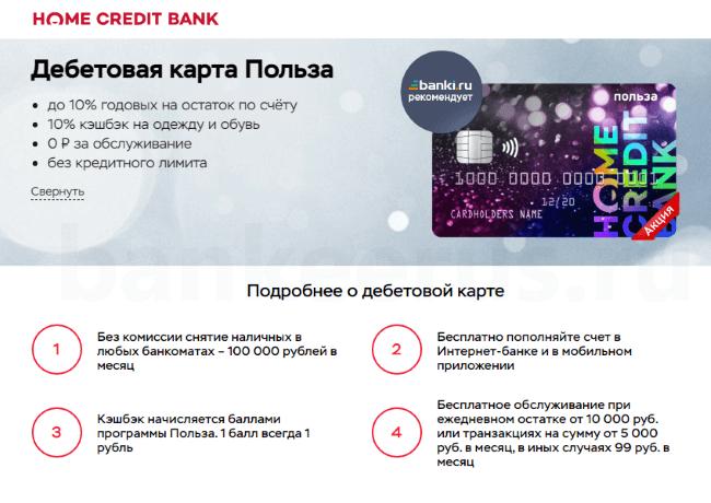 хоум кредит карта польза условия втб банк заказать кредитную карту онлайн