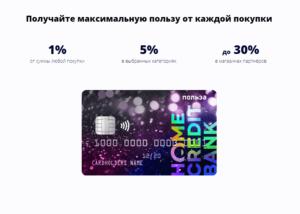 home-credit-polza-2021