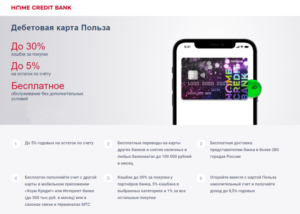 home-credit-polza-card-2021