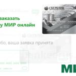 mir-card-sberbank-online