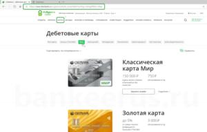 mir-card-sberbank-online-screenshot-1