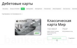 mir-card-sberbank-online-screenshot-2