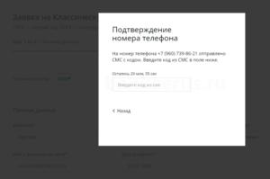 mir-card-sberbank-online-screenshot-6