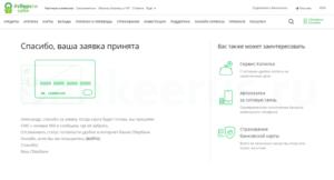 mir-card-sberbank-online-screenshot-8