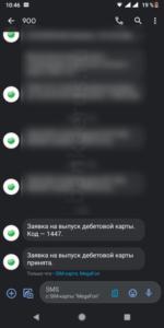 mir-card-sberbank-online-screenshot-9