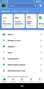 sberbank-sbp-screenshot-1