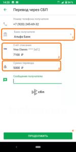 sberbank-sbp-screenshot-11