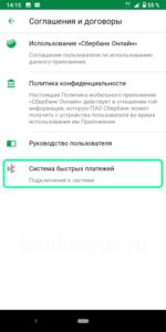 sberbank-sbp-screenshot-4