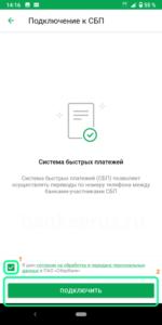 sberbank-sbp-screenshot-5