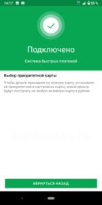 sberbank-sbp-screenshot-8