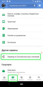sberbank-sbp-screenshot-9